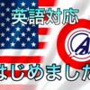 アイゼンコイン AIZEN アカウント登録画面、マイページの言語が英語にも対応しました!プレセール2期は5月15日まで!