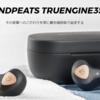 SoundPEATS Truengine 3SE デュアルドライバ搭載の完全ワイヤレスイヤホン