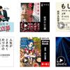 【本は聴く時代!?】無料で読書ができるAmazonのAudibleおすすめの本を紹介!