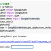 GoogleColab 上でファイルを操作コツ(Part1)