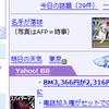 Yahoo!トップに天気がついた