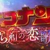 劇場版『名探偵コナン から紅の恋歌(ラブレター)』見た(※ネタバレ注意)