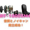 正に新基準 SONY「WF-1000XM4」レビュー④〜ノイズキャンセリング編〜