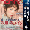 人気雑誌の類似アイテムをAliExpressで探す【vol.4】nonno2016年11月号
