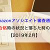 【2019年2月】Amazonアソシエイト審査通過!審査合格時の状況と落ちた時の状況