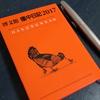 一日一日を大切にするために、来年は「懐中日記」を使ってみようと思う