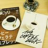 【コーヒー書評】dancyu2015.10月号 & The Coffee Book(プレジデント社)
