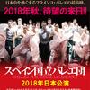 結美堂 秋のキモノ会は10月27日(土)バレエを観劇して、女子チーズ会!