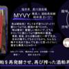 【水曜日の甘口一杯】MYVY 舞美人純米酒【FUKA🍶YO-I】