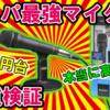 【ECM-PCV80U レビュー】3,000円台!SONYのコスパ最強USBマイクは本当に高音質?ヘッドセットと音質を比較してみた