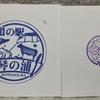 2020.11.22 鳥取から島根へ・その6