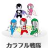 『カラフル戦隊ツカレンジャー』  ネットで話題沸騰!