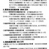 新型コロナウイルス 蕨市独自の緊急対策を発表