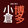【福岡の都市】福岡在住歴23年の私が感じる博多と小倉の違い
