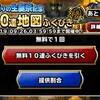 level.1678【ガチャ】星降りの生誕祭無料10連・4日目