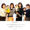 『ママの世界を広げよう‼』vol.2開催 「手形足形アート&ママカフェ」