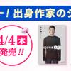 ルーキー出身作家のジャンプコミックス、4/4(木)発売!!