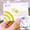 【台湾旅行】SIMカードをおすすめする理由はネットが使い放題だから!