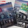 横浜を遊びつくす謎解きイベント「ミライ物語」をレポート!