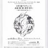 小菅優プロデュース 武満徹「愛・希望・祈り」~戦争の歴史を振り返って~ Ⅰ