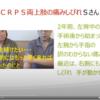 CRPS(複合性局所疼痛症候群)リリカの効かない患者様にこそ遠絡療法が効果的です!