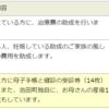 【子育て】行政が後押し。福井県池田町の子育て支援が他とは違う色んな施策。