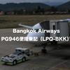 Bangkok Airways PG946便搭乗記:ルアンパバーンからバンコクへ飛んでみた