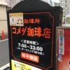 武蔵小山の喫茶店モーニングは、コメダ珈琲が便利です。朝7時からのオアシス