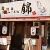 徳島鶏塩らーめん錦(中区千田町)冷やし鶏塩らーめん 冷やし担々麺