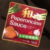 カルディのペペロンチーノソースに和風味!焼きおにぎりにも、炒飯にも使える
