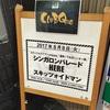 2017年8月8日「スキッツォイドマンpresents『爆裂!下北沢ハンター編』」
