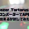Razer Tartarusと安いコンバーターでAPEXが出来るか試してみた