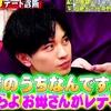 とうとうさんまさんの師匠になった中島健人くん「ホンマでっか!?TV 」