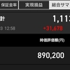 【100万円から億り人へ】2か月で、ようやくプラス10%に!!
