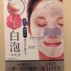 【鼻の黒ずみ】リッツ ホワイト もこもこ白泡マスク試してみた【毛穴対策】