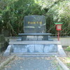 「平和祈念碑」