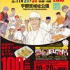 宇都宮餃子祭り2013が11月2日、3日に開催