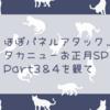 【スカステ感想】ほぼパネルアタックの感想になりました…「タカラヅカニュース お正月スペシャル!2019」 Part3&4を観て
