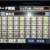 トヨタ純正カーナビのパスワードロック【ERC】を無料で解除する方法の解説