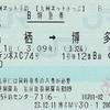 ハウステンボスカウントダウン74号 九州ネットきっぷ