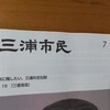 """今月の""""三浦市民""""(7月号)"""
