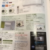 エアコンは今が買い時。3月はモデルチェンジで、旧モデルが安い!在庫処分で、3台で22万円(;・∀・)。