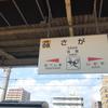 ぐるっと九州乗り鉄の旅(20)
