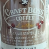 クラフトボスは缶コーヒー業界の常識を覆すか