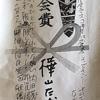 powlitics: 自民党都連内田茂幹事長のいじめに耐えられずに自殺した樺山都議の遺書です。写真。インタビューといっしょにご覧...
