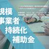 ◆知らなきゃ損!日本商工会議所:小規模事業者持続化補助金コロナ特別対応型(最大150万円補助)追加受付開始!◆