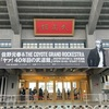 セトリばれあり:佐野元春&THE COYOTE GRAND ROCKESTRA 「ヤァ! 40年目の武道館」@日本武道館 2021.3.13