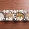 今週の常備菜と保存容器の消毒方法