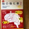 『脳の強化書2』加藤俊徳