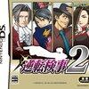 【ゲーム】プレイ日記「逆転検事2」(2011年)【5】